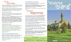 Namazer Gurutto islamerpath web