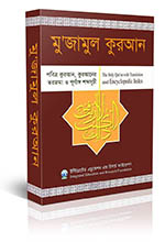 Mujamul-Quran-Bangla small