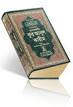 Quran-Bangla small