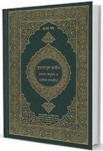 Quranul-Kareem small