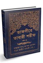 Tafsire-Tabari-Bangla-small