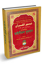 Taisirul-Quran-Bangla small