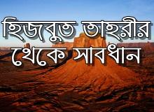 হিজবুত তাহরীর