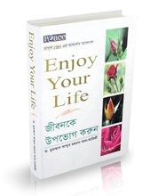 enjoy-your-life [www.islamerpath.wordpress.com]